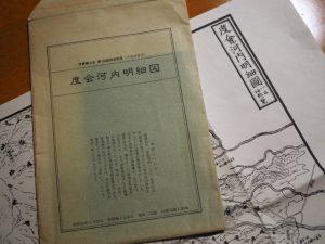 伊勢郷土会 第100回例会記念(古地図復刻)による「度会河内明細圖」