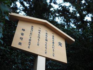 建て替えられた新しい定の立札、小社神社(皇大神宮 末社