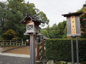表参道火除橋付近(外宮)