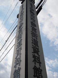 伊勢古市参宮街道資料館