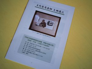 「浅沓師 四代目 久田遼三の浅沓展示@伊勢古市参宮街道資料館」のパンフレット