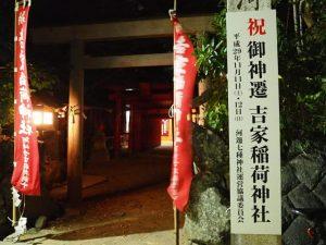 本殿遷座祭の前に、吉家稲荷神社(伊勢市河崎)