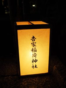 本殿遷座祭を終えて、吉家稲荷神社(伊勢市河崎)