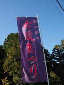 「斎王参向古道まつり」の幟旗(明星神社付近)
