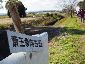斎王参向古道ウォーク(有弐神社跡付近)