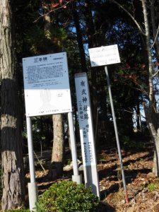 斎王参向古道ウォーク(有弐神社跡、三本榊の説明板)