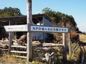 斎王参向古道ウォーク(NPO法人うにの郷クラブ)