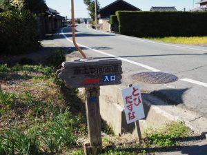 斎王参向古道入口(伊勢街道)