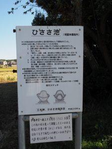ひささ池の説明板(多気郡明和町明星本郷地内)