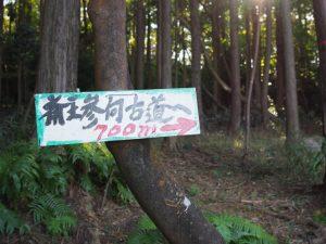 斎王参向古道へ 700mの案内板