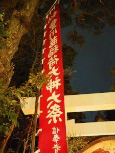 本殿遷座祭、豊川茜稲荷神社(伊勢市豊川町)