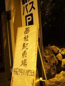 茜社の臨時駐車場となった外宮の観光バス駐車