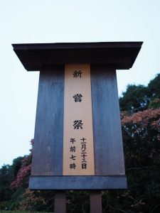 [新嘗祭]の祭典看板(外宮)