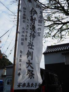 伊射波神社例大祭の幟旗、安楽島舞台付近(鳥羽市安楽島町