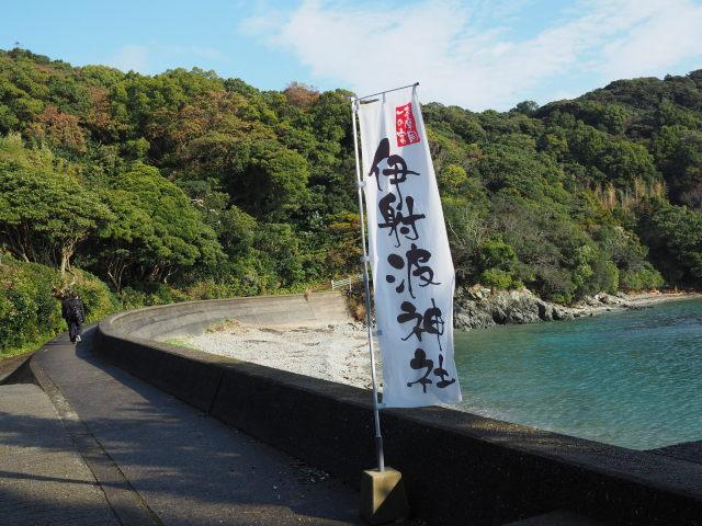 浜辺の温泉宿かめや〜伊射波神社
