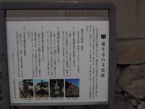 蓮生寺の文化財の説明板(松阪市射和町)