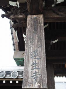 蓮生寺(松阪市射和町)