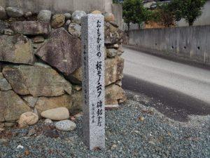大淀三千風の句碑(蓮生寺)