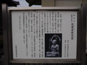 国指定重要文化財 地蔵菩薩坐像の説明板(射和寺跡)