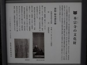 本宗寺の文化財の説明板(松阪市射和町)