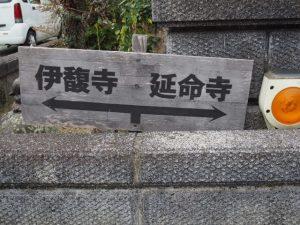 「←伊馥寺┬延命寺→」の案内板