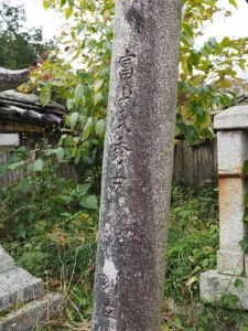 伊馥寺(松阪市射和町)