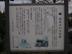 延命寺の文化財の説明版(松阪市射和町)