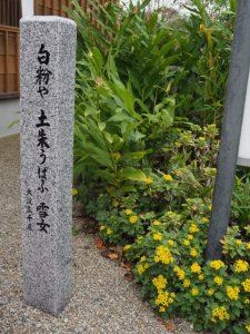 大淀三千風の句碑(延命寺)