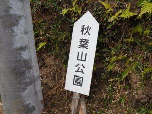 秋葉山公園への登り口(松阪市射和町)