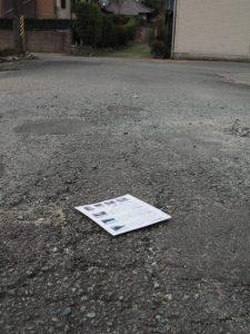 弘道寺(松阪市中万町)付近に落とした「中万地区まち歩きマップ」
