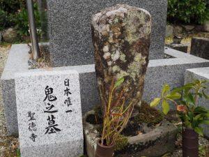 鬼之墓、聖徳寺(松阪市中万町)