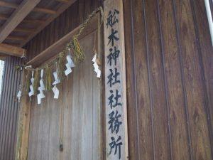 舩木神社社務所(度会郡大紀町船木)