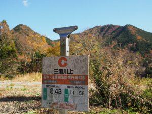 Cバス 三瀬川上 バス停