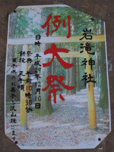 岩滝神社 例大祭のポスター