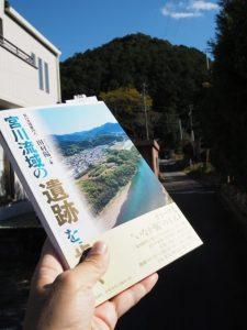 田村陽一さんの著書「宮川流域の遺跡を歩く」と野後城跡(度会郡大紀町)