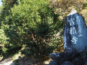 寶積寺の寺号標(度会郡大紀町)