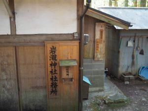岩瀧神社社務所(度会郡大紀町)