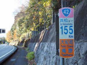国道42号、浜松まで155kmポスト