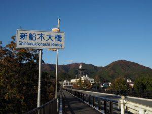 国道42号 新船木大橋