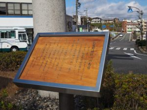 能褒野神社一の鳥居の説明板(JR亀山駅前)