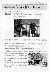 曳家見学会・旧明村役場庁舎 配布資料