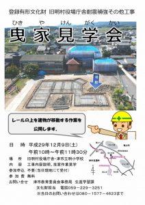 旧明村役場庁舎耐震補強その他工事 曳家見学会のパンフレット
