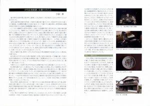 「浅沓師 4代目 久田遼三の浅沓展示@伊勢古市参宮街道資料館」パンフレット