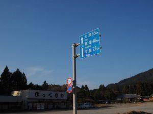 国道1号 甲賀27kmほかの案内板