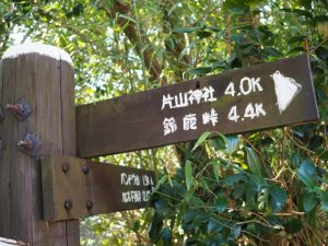 [ 片山神社4.0K、鈴鹿峠4.4K > ]の道標