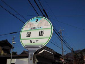 西部ルート 沓掛 亀山市 バス停