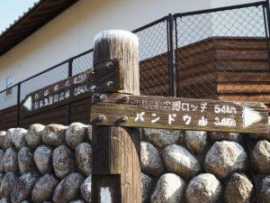 [ < 片山神社2.2K、鈴鹿峠2.6K ]の道標