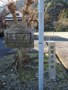 (19)鈴鹿峠-A 216 本陣松屋跡石柱