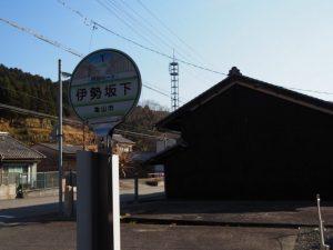 西部ルート 伊勢坂下 亀山市 バス停
