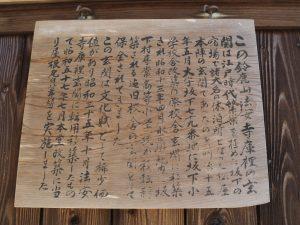 法安寺庫裡の玄関の説明書(亀山市関町坂下)